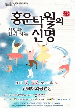 시민과 함께 하는 홍운탁월의 신명 포스터
